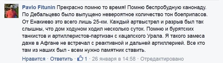 Фитюнин_Дебальцево.jpg