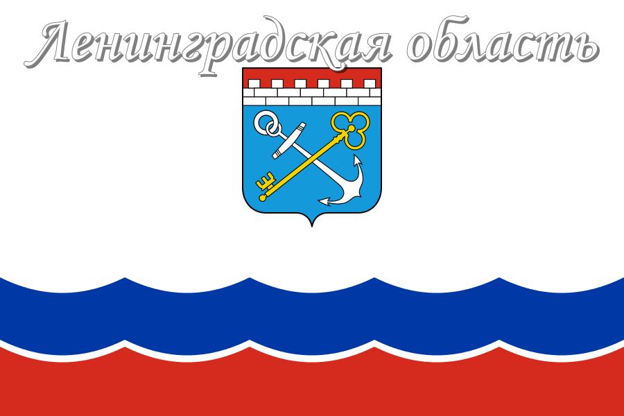 Ленинградская область.png