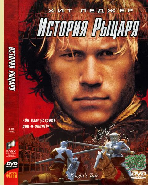 История рыцаря / A Knight's Tale (2001/HDRip)