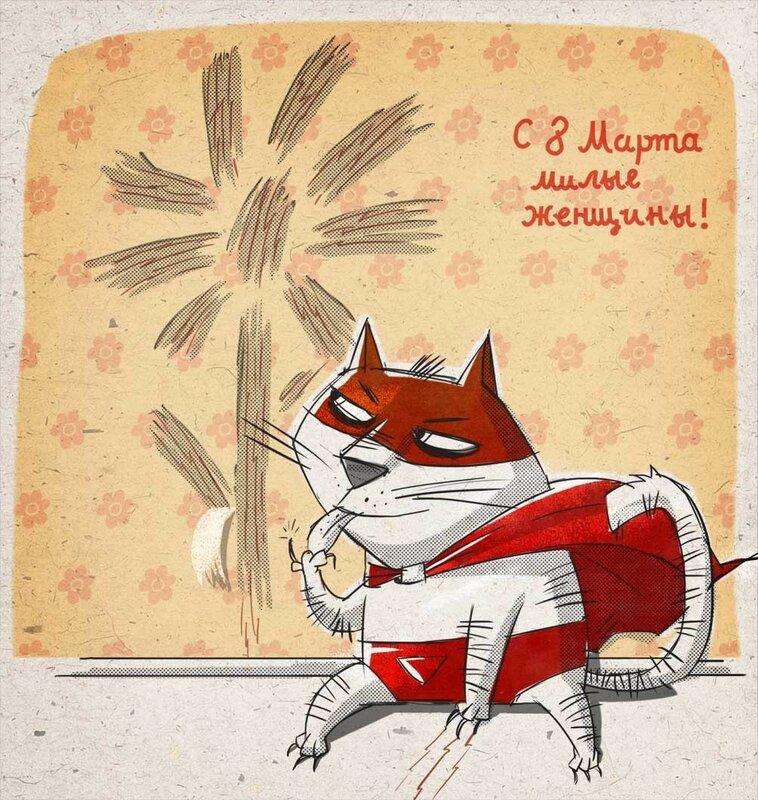 8 марта открытка кот, любви таня
