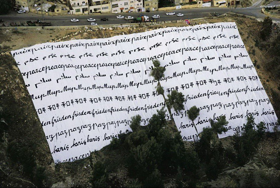 40. «Тенты мира» художницы Клары Хэлтер из Иерусалима.
