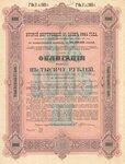 Второй внутренний 5 процентный заём 1905 года. 1000 рублей