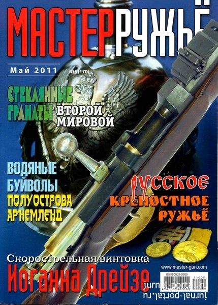 Книга Журнал: Мастер Ружьё №5 (май 2011)