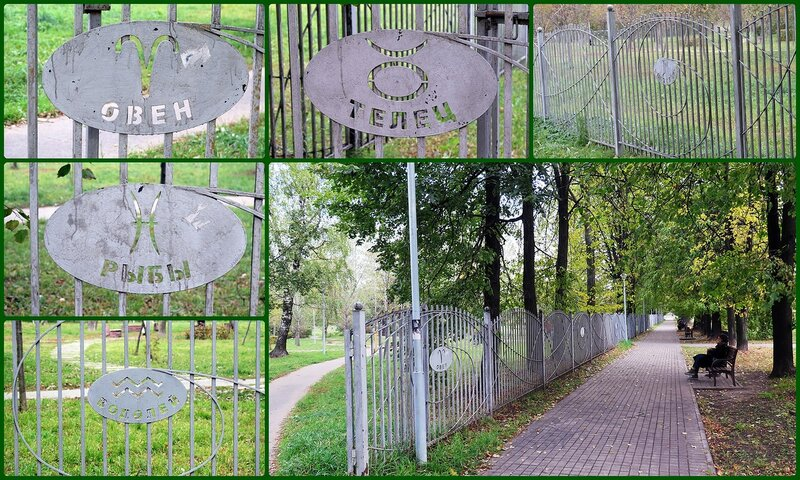 Парк Знаков Зодиака  в Свиблово. Москва.