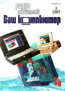 Журнал: Радиолюбитель. Ваш компьютер 0_133b8c_282850ca_M