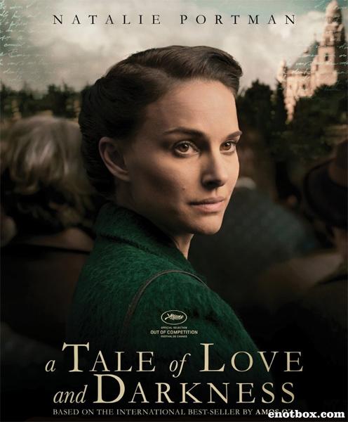 Повесть о любви и тьме / A Tale of Love and Darkness (2015/WEBRip)