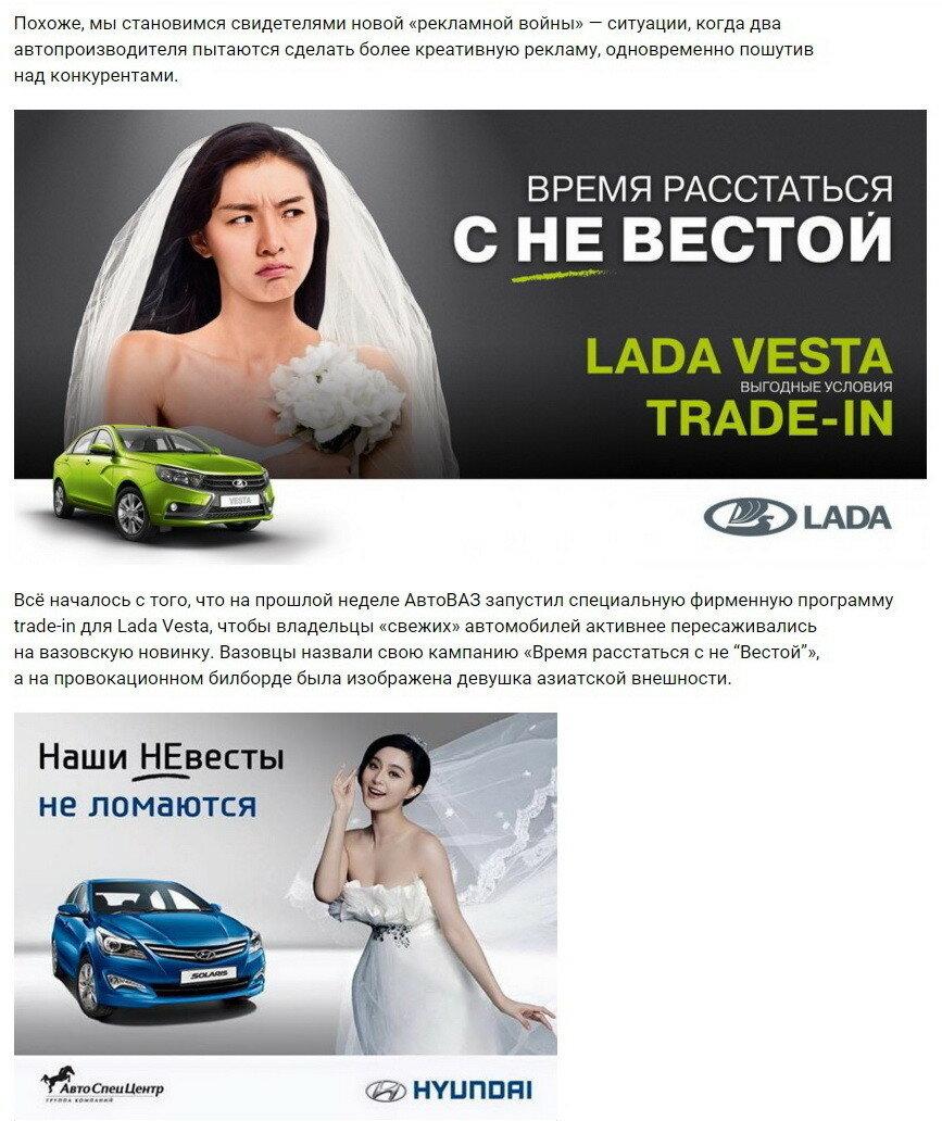 «Рекламные войны»: Один из дилеров Hyundai ответил АвтоВАЗу
