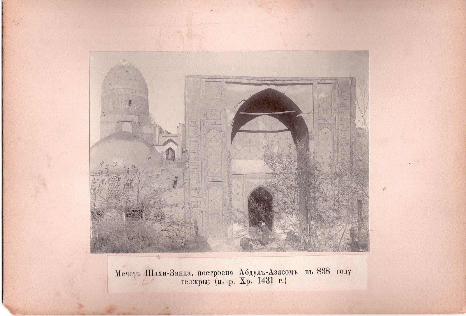 Мечеть Шахи Зинда