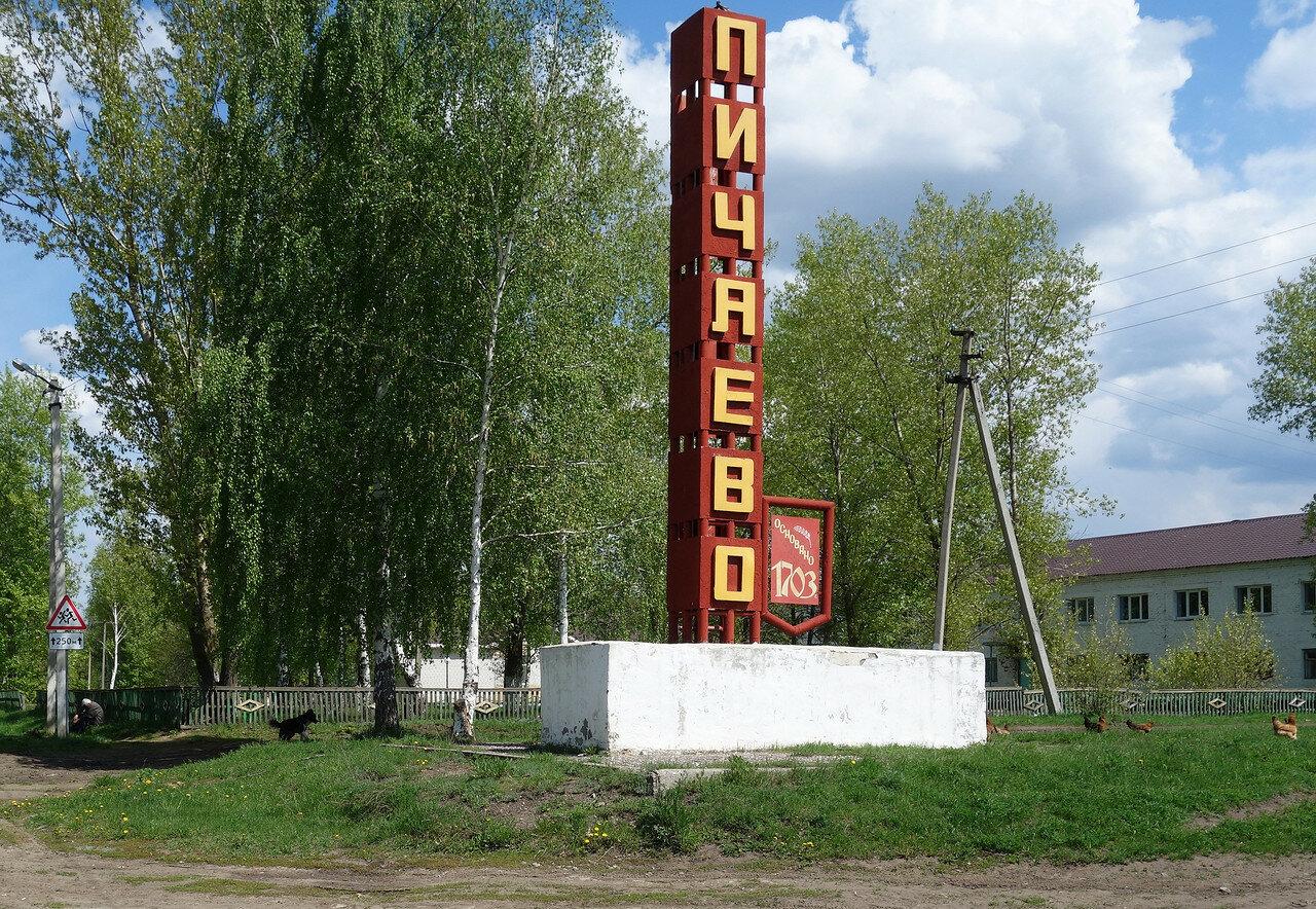 село основано в 1703 году