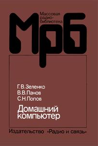 Радио-86РК: Литература 0_15744e_a0814f77_M