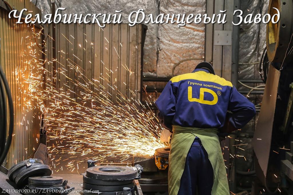 Челябинский Фланцевый Завод.jpg