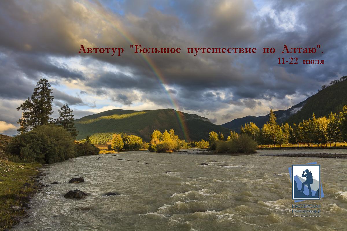 """Автотур """"Большое путешествие по Алтаю"""". 11-22 июля"""