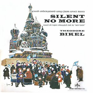 Theodore Bikel ‎– Silent No More (1971) [Star Record Co., ST-119]