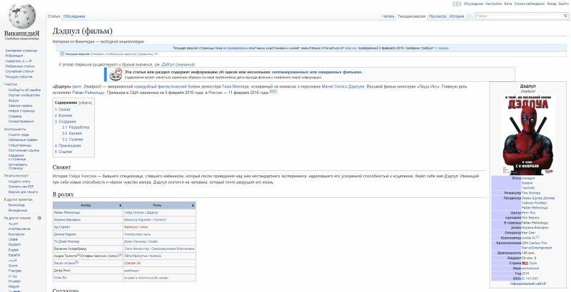 Как определить успех фильма по статье в Википедии