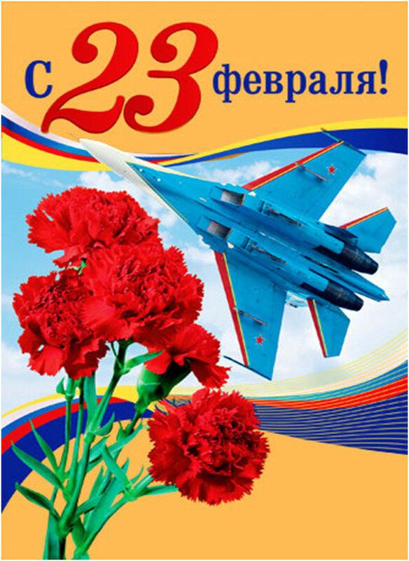 ❶Открытки с 23 февраля в школу|Красивое поздравление с 23 февраля коллегам|23 февраля | russian retro card /советские открытки | Pinterest | 8th of march, March and Stamp|Открытки с самолётами к 23 февраля (17 февраля 12:00)|}