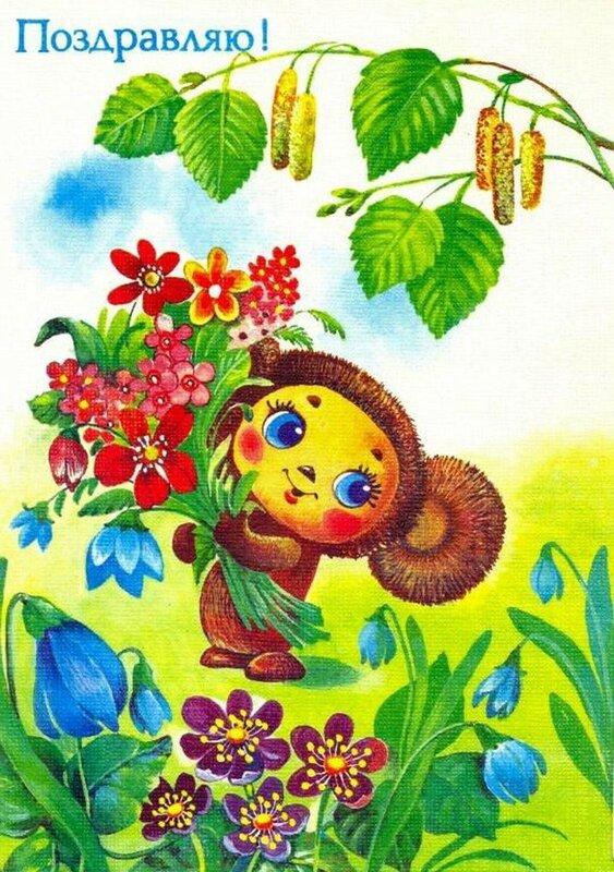 открытка с днем рождения ссср чебурашка рассказали