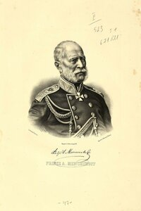 Меншиков Александр Сергеевич, Князь
