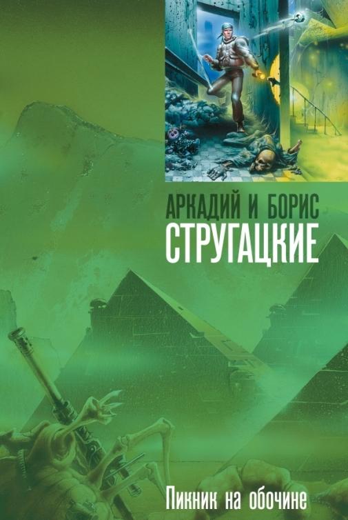 Аркадий и Борис Стругацкие - Пикник на обочине.jpg