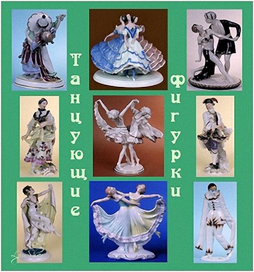 Танцующие фигурки