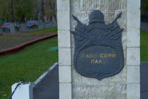 Infernal pla.. (Cadet Platz. 1774)