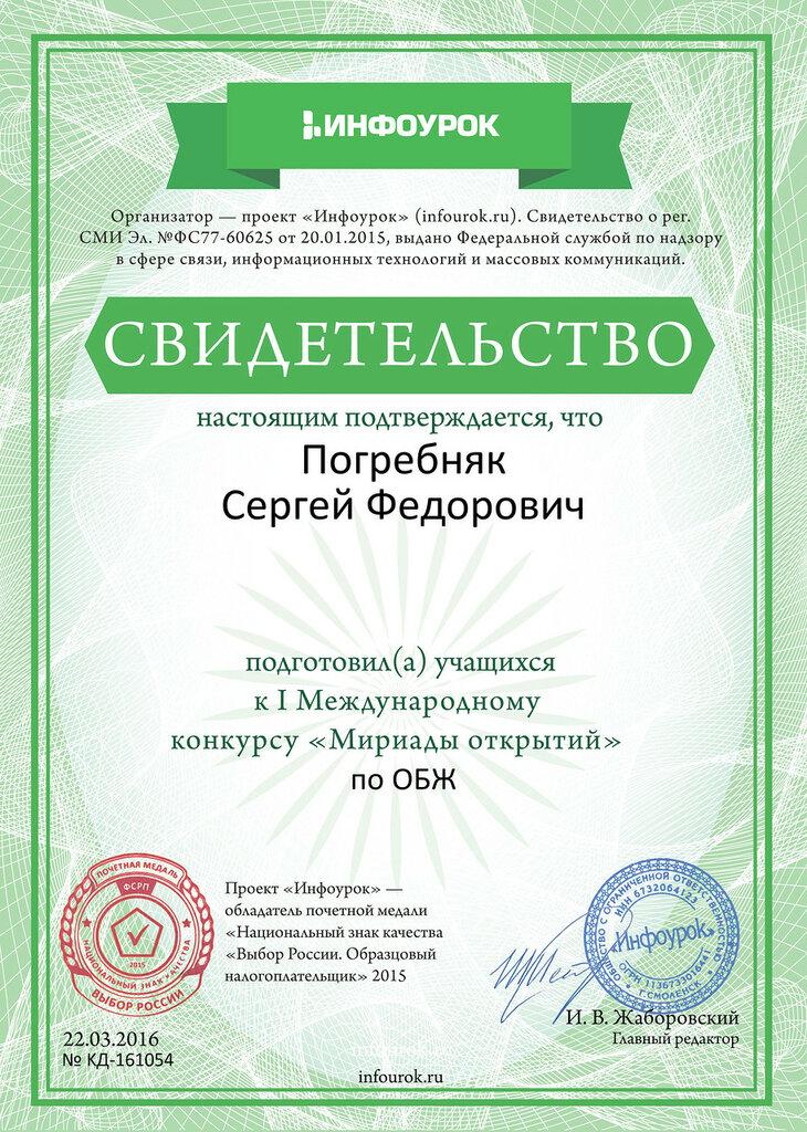 Свидетельство проекта infourok.ru № KД-161054.jpg