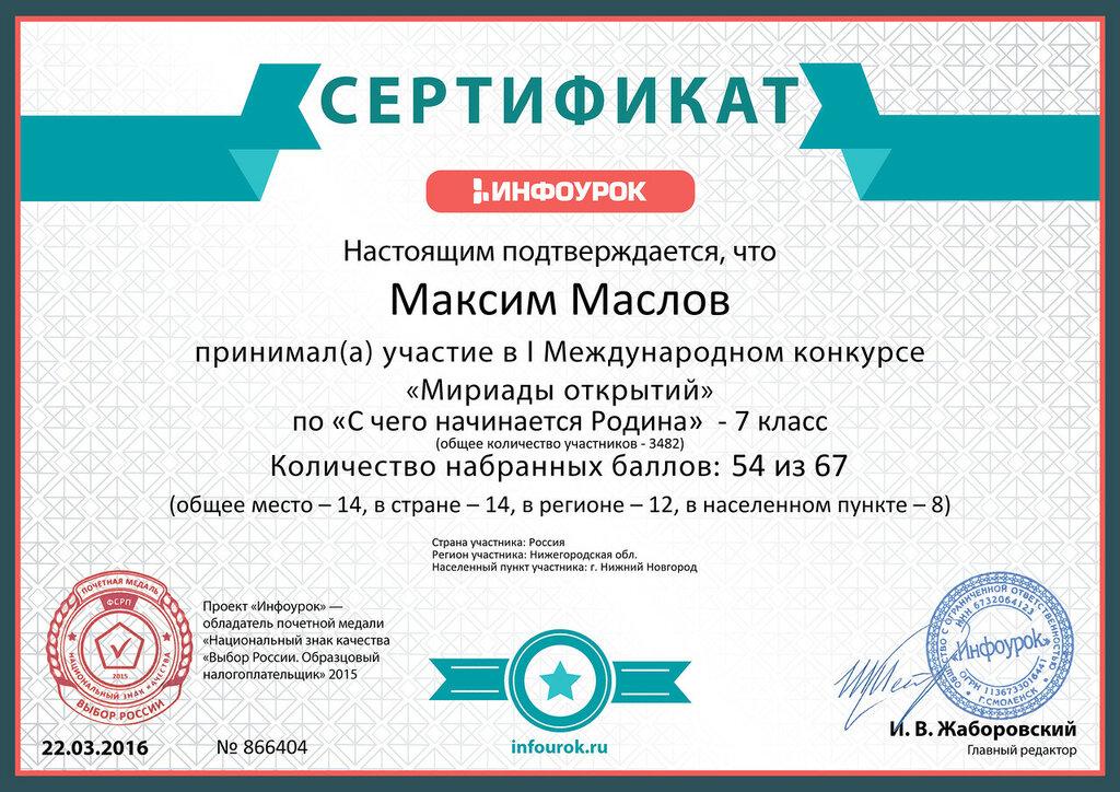 Сертификат проекта infourok.ru № 866404.jpg