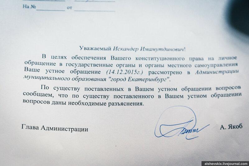 Сити-менеджер Екатеринбурга Александр Якоб талантлив на формулировки