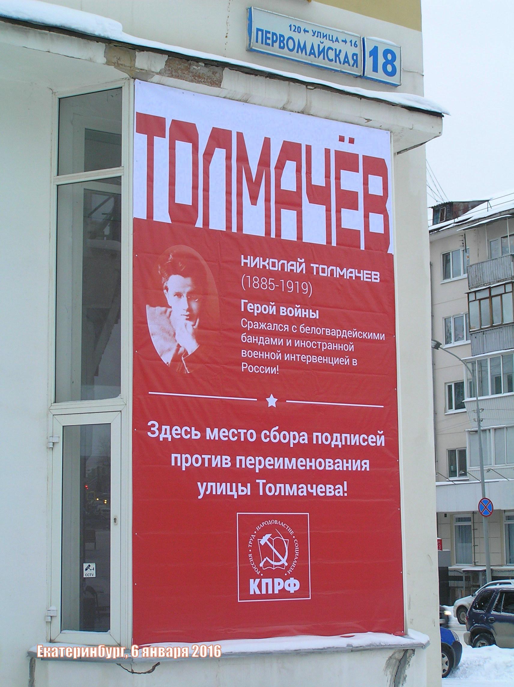 Толмачев Николай 43.JPG