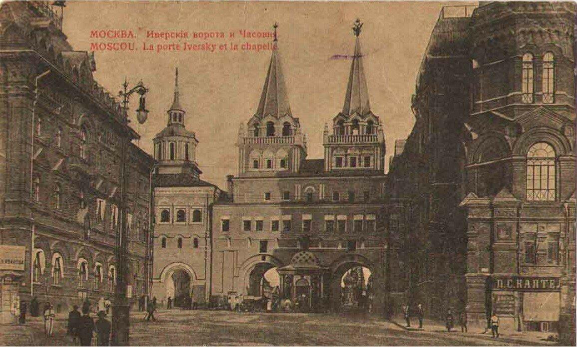 Иверские ворота и Часовня