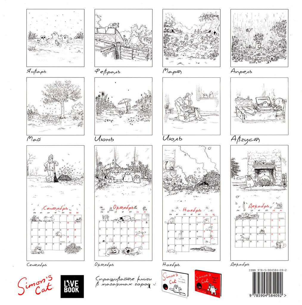 саймоном календарь с котом картинки
