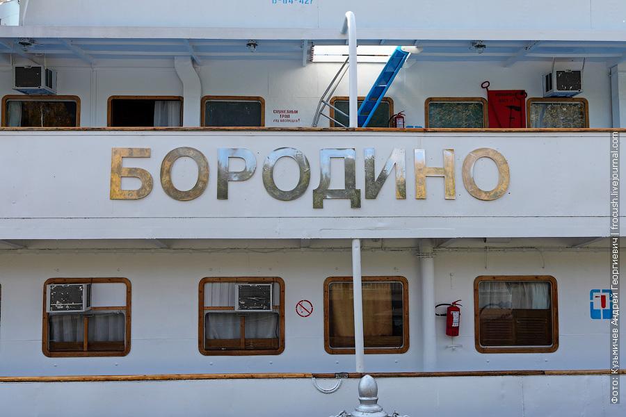 20 сентября 2012 года. Теплоход «Бородино» в Москве у причала Северного речного вокзала