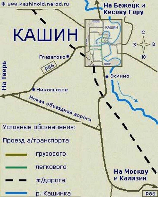 Схема новой объездной дороги Калязин - Кашин - Тверь.  Экскурсия.  О Кашине.