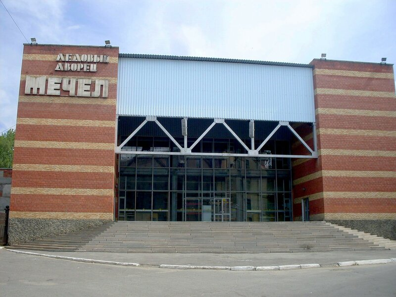 "Ледовый дворец ""Мечел"""