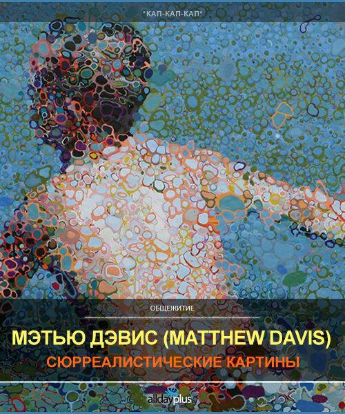Необычная сюрреалистическая живопись Мэтью Дэвиса (Matthew Davis). 10 сюр-работ.