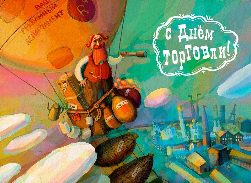 День торговли в украине поздравление 103