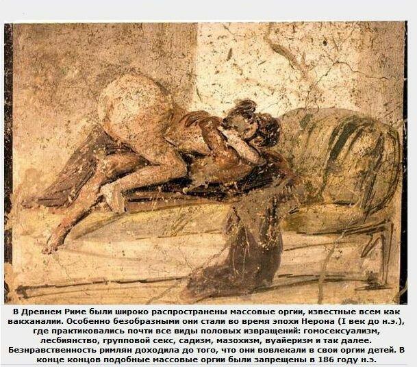 Секс древнем рими