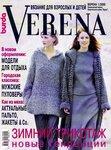 Журнал по вязанию Verena  igmihrru