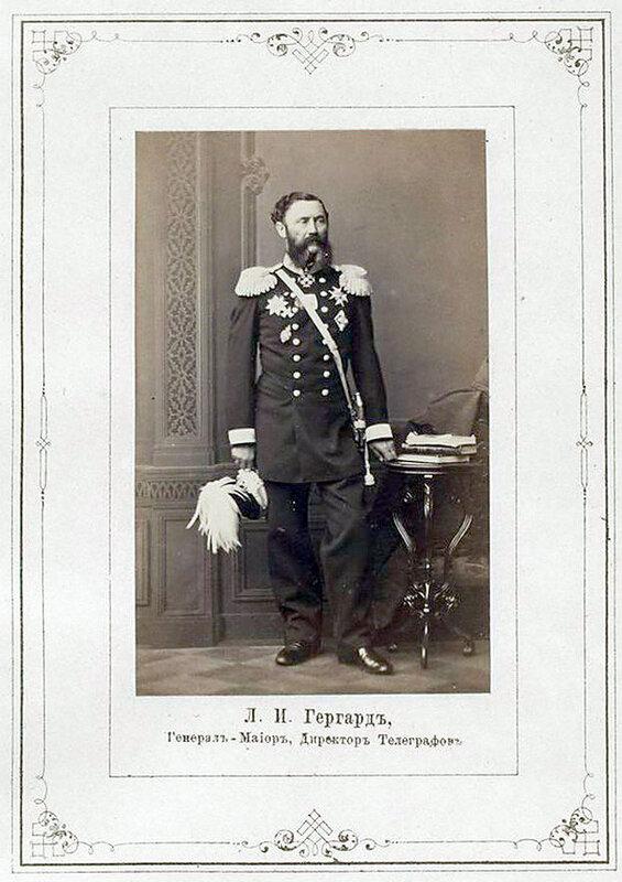 Л.И. Гергард, директор телеграфов