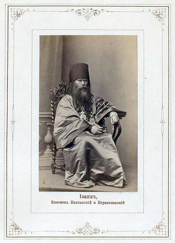 Иоанн, епископ Полтавский и Переяславский