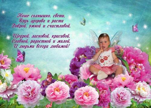 Поздравление с днем рождения маленькой племяннице 3 года 68