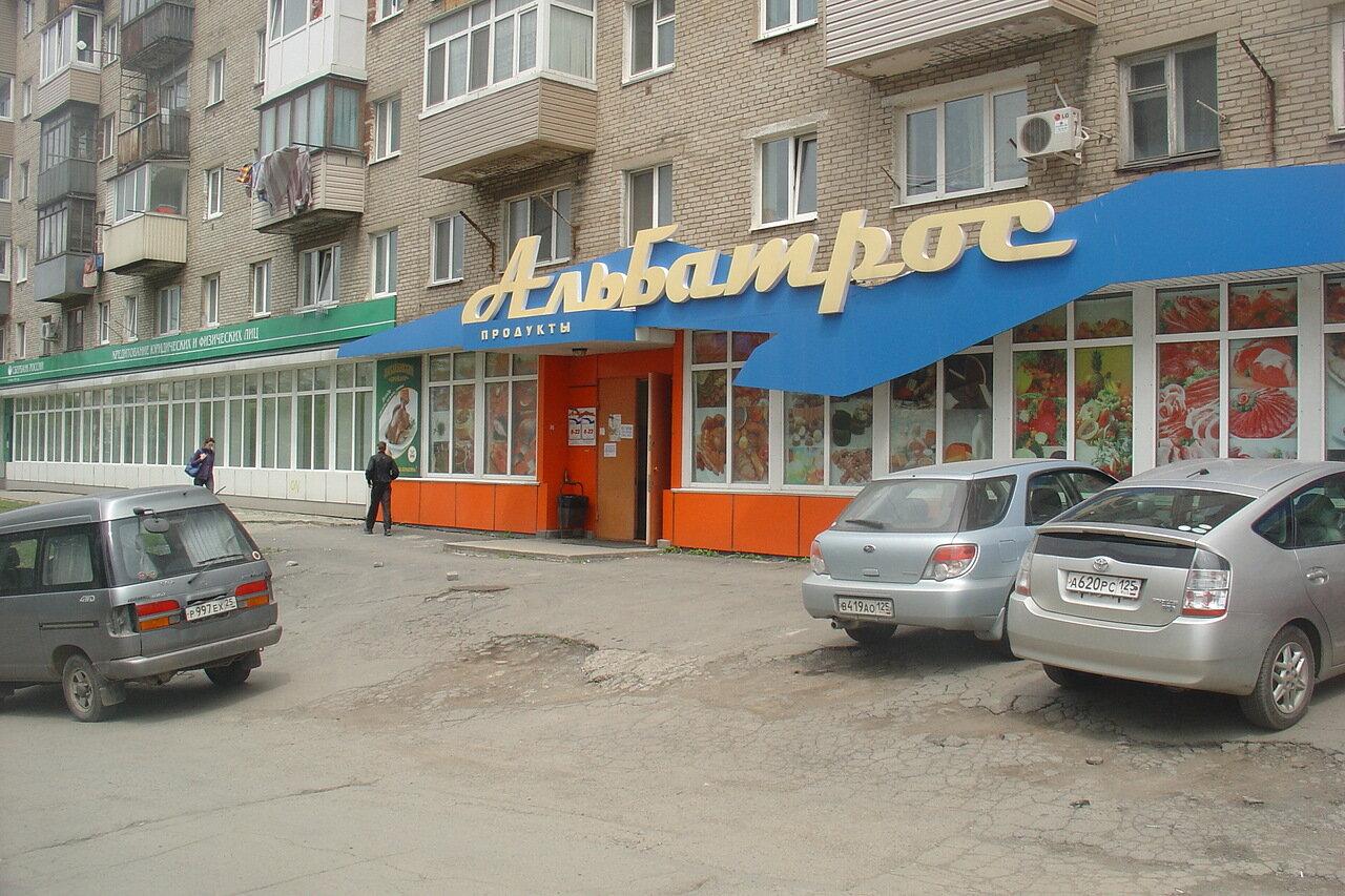 магазин Альбатрос. Владивосток. улица Саратовская 9, магазин Альбатрос