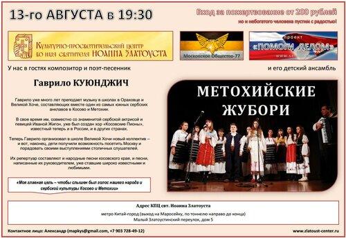 Метохийские жубари, концерт в москве, косовские дети
