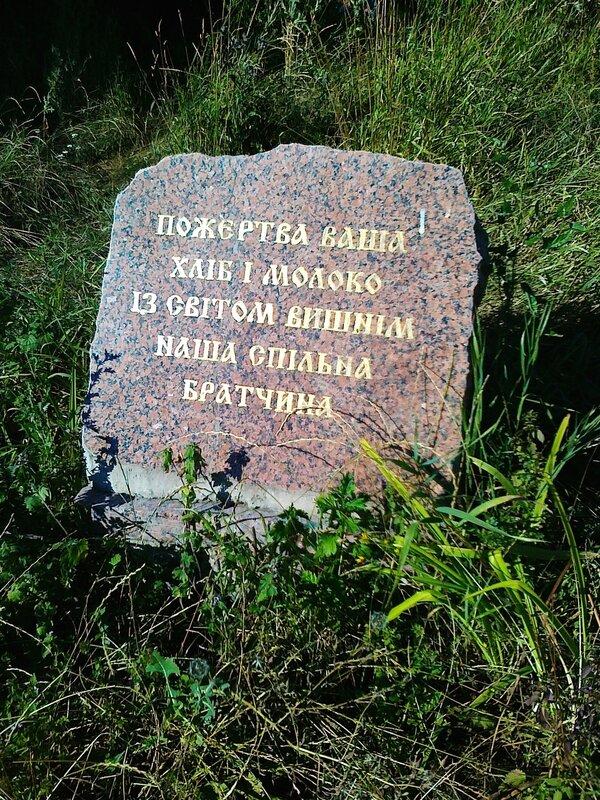 Камень с надписью возле капища на Хоривице