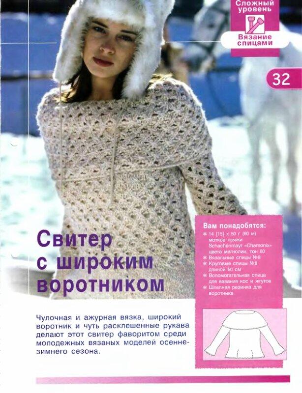 Широкий свитер спицами 6