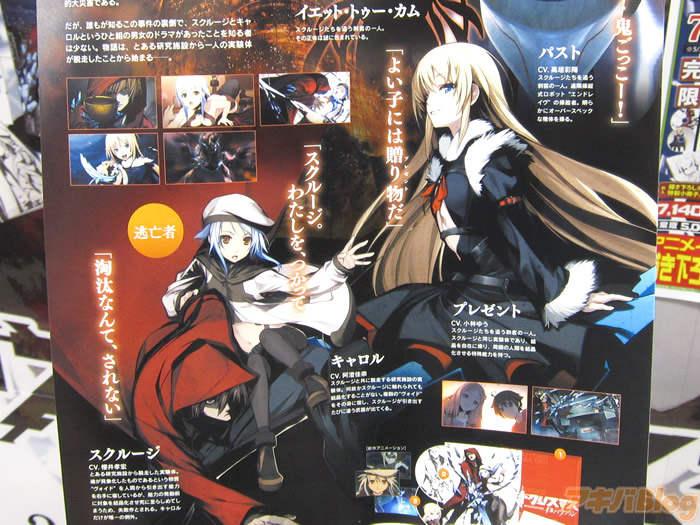 Guilty Crown: Lost Christmas, игры 2012, венец преступника, Guilty Crown, Акихабара, японский досвидос