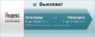 059Н, Волгоград-1 (6 авг 16:32) - Пятигорск (7 авг 11:32)