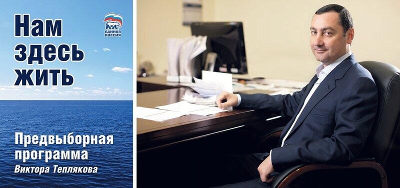 Предвыборная Программа Районных Депутатов