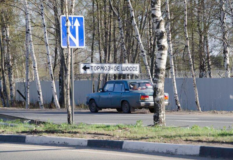 Ремонтные работы на Тормозном шоссе будут вестись круглосуточно.