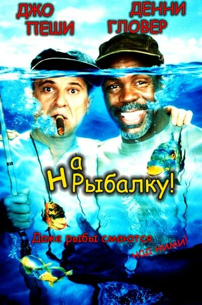 �� ������� - Gone Fishin (1997) HDRip 2.1 ��
