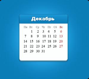 Как сделать календарь для сайта готовые сайты хостинг бесплатный